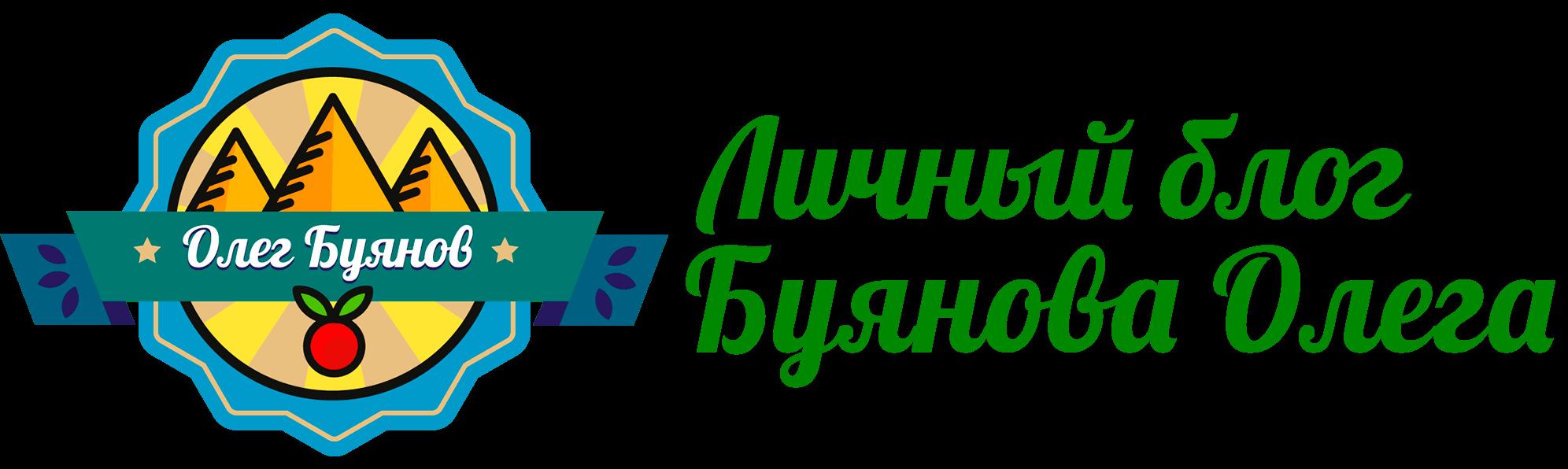 Личный блог Буянова Олега